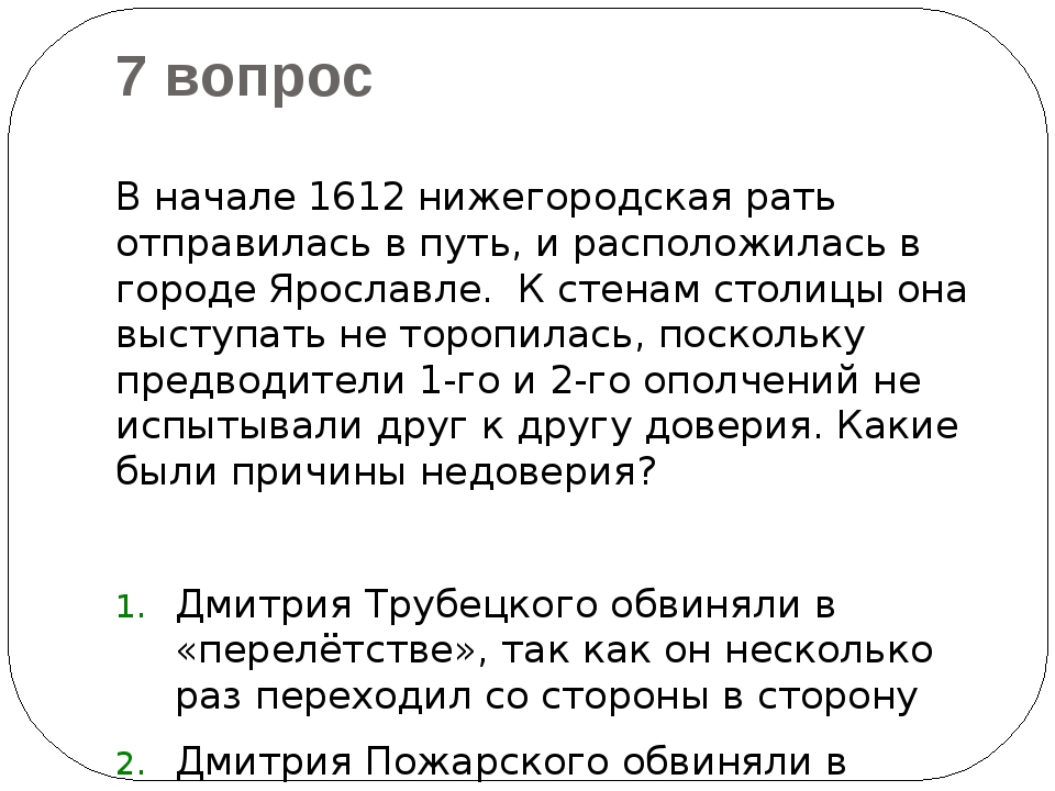 7 вопрос В начале 1612 нижегородская рать отправилась в путь, и расположилась...