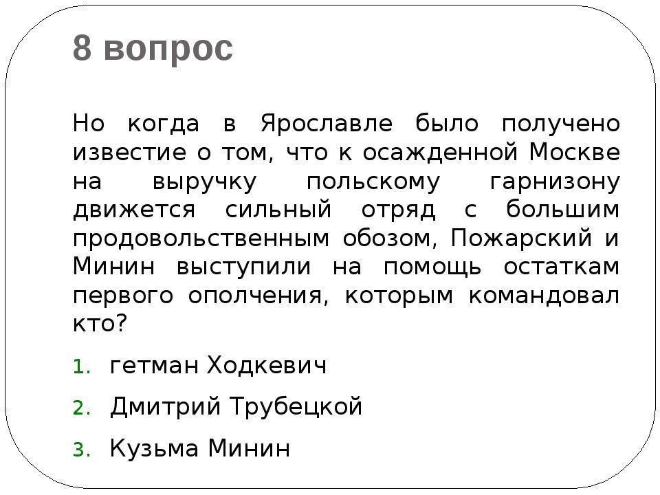 8 вопрос Но когда в Ярославле было получено известие о том, что к осажденной...