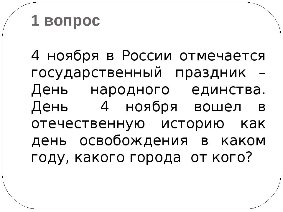 1 вопрос 4 ноября в России отмечается государственный праздник – День народно...