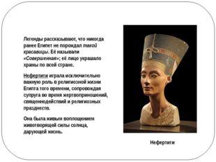 Легенды рассказывают, что никогда ранее Египет не порождал такой красавицы.