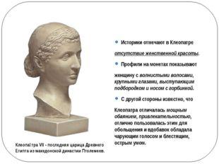 Историки отмечают в Клеопатре отсутствие женственной красоты. Профили на мон