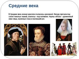 Средние века В Средние века земная красота считалась греховной. Фигуру прятал