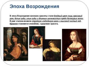 Эпоха Возрождения В эпоху Возрождения канонами красоты стали бледный цвет лиц