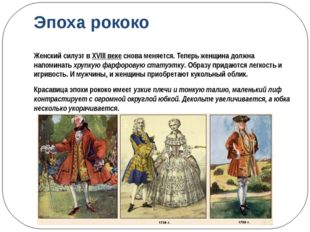 Эпоха рококо Женский силуэт в ХVIII веке снова меняется. Теперь женщина должн