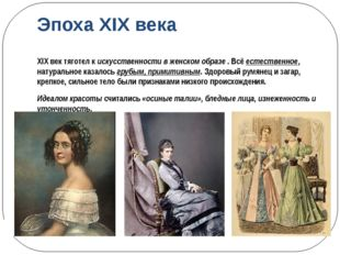 Эпоха ХIХ века XIX век тяготел к искусственности в женском образе . Всё естес