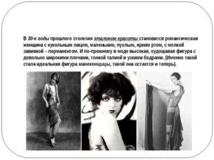 В 30-е годы прошлого столетия эталоном красоты становится романтическая женщ