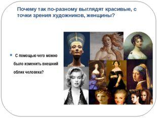 Почему так по-разному выглядят красивые, с точки зрения художников, женщины?