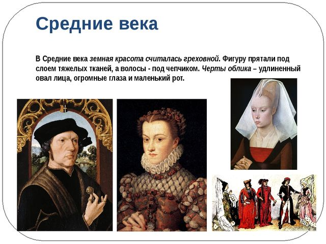 Средние века В Средние века земная красота считалась греховной. Фигуру прятал...