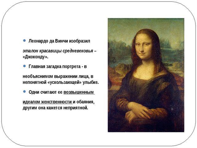 Леонардо да Винчи изобразил эталон красавицы средневековья – «Джоконду». Гла...
