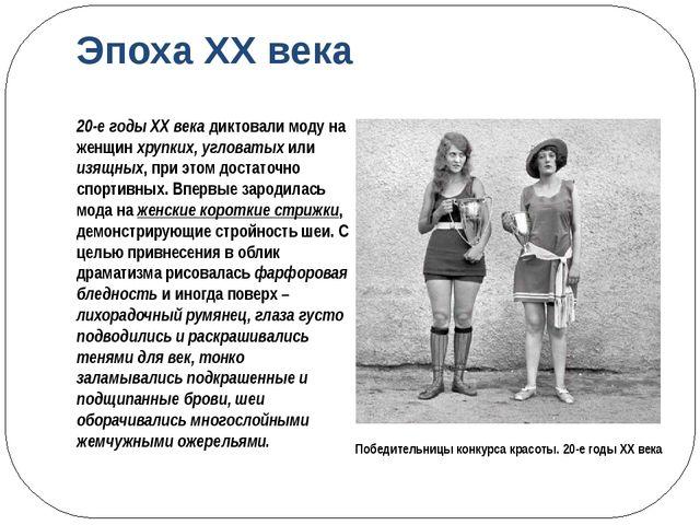 Эпоха ХХ века 20-е годы ХХ века диктовали моду на женщин хрупких, угловатых и...