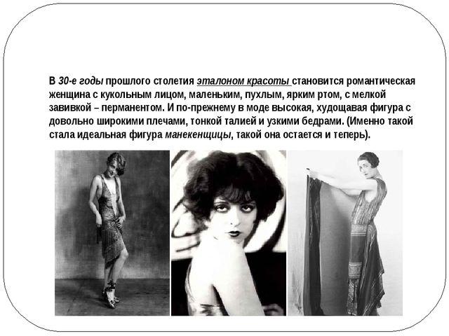 В 30-е годы прошлого столетия эталоном красоты становится романтическая женщ...
