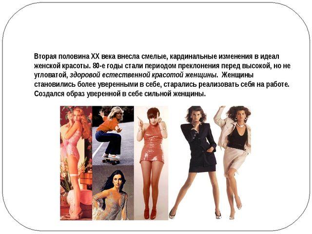 Вторая половина ХХ века внесла смелые, кардинальные изменения в идеал женско...