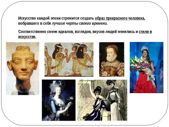 Искусство каждой эпохи стремится создать образ прекрасного человека, вобравш...