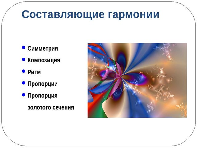 Составляющие гармонии Симметрия Композиция Ритм Пропорции Пропорция золотого...