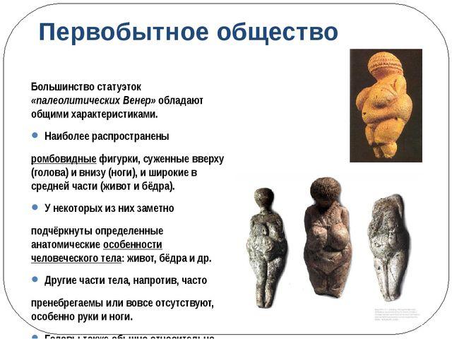 Первобытное общество Большинство статуэток «палеолитических Венер» обладают о...