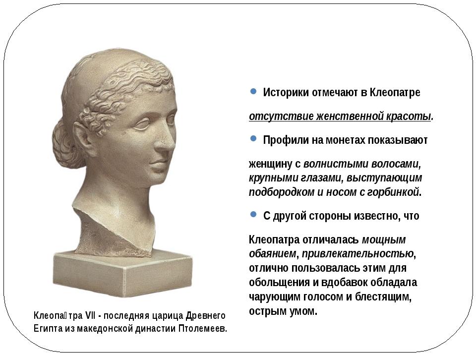 Историки отмечают в Клеопатре отсутствие женственной красоты. Профили на мон...