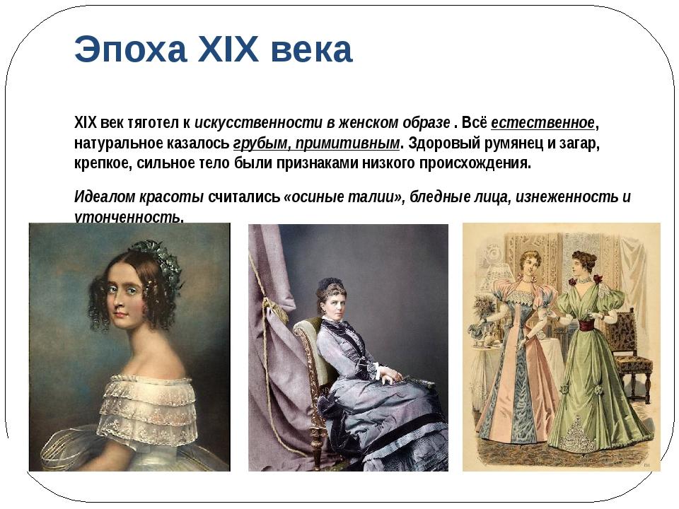 Эпоха ХIХ века XIX век тяготел к искусственности в женском образе . Всё естес...