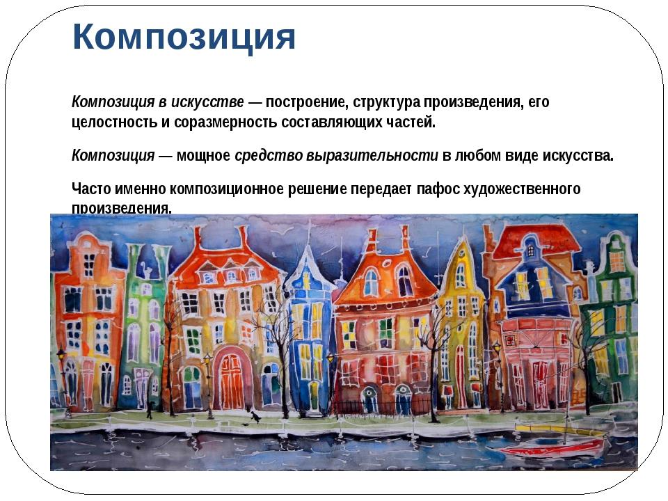 Композиция Композиция в искусстве — построение, структура произведения, его ц...