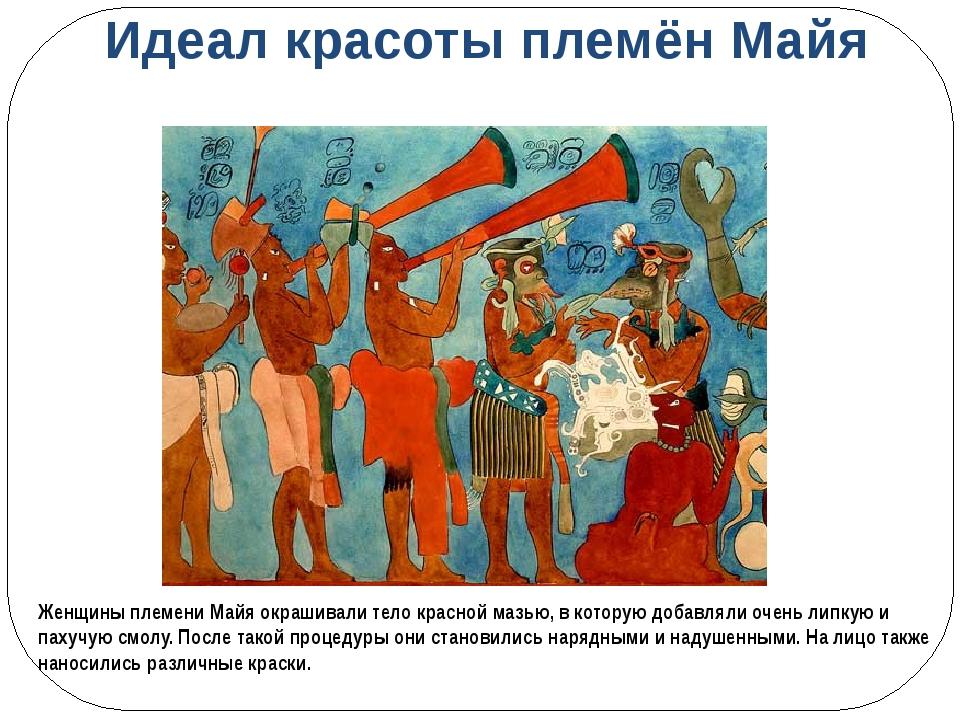 Идеал красоты племён Майя Женщины племени Майя окрашивали тело красной мазью,...