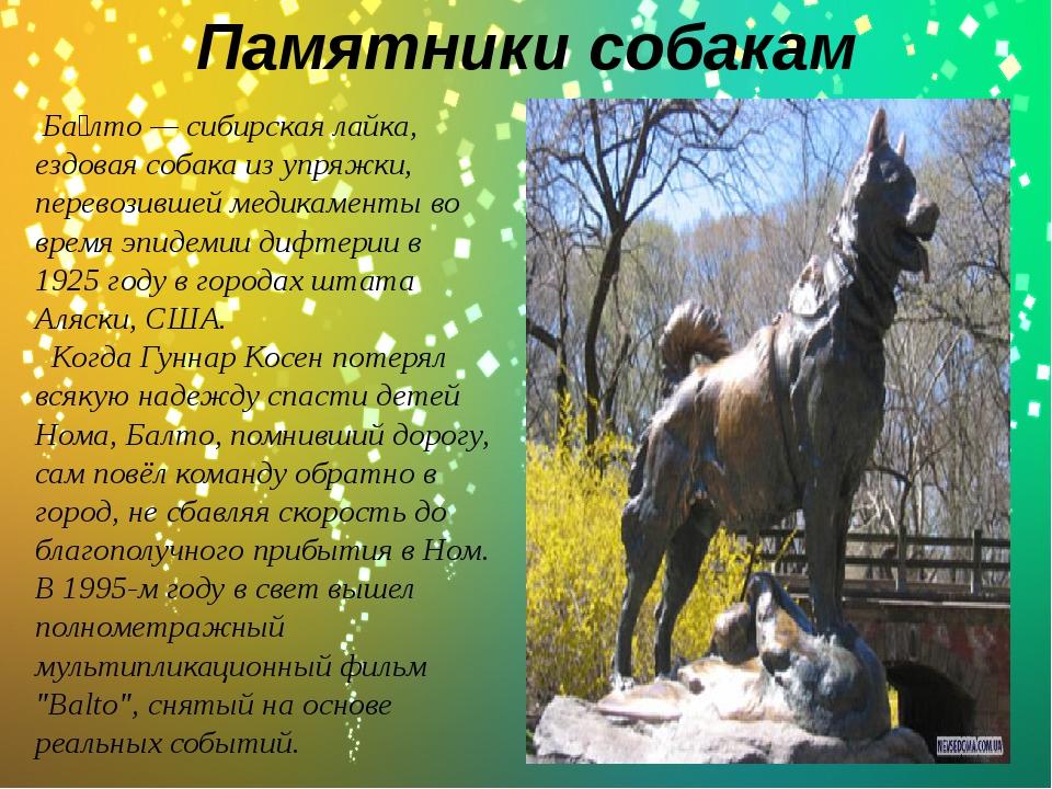 Памятники собакам . Ба́лто — сибирская лайка, ездовая собака из упряжки, пер...