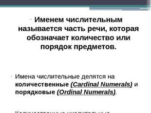 Именем числительным называется часть речи, которая обозначает количество или