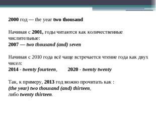 2000 год — the year two thousand Начиная с 2001, годы читаются как количестве