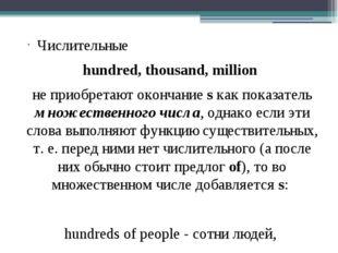 Числительные hundred, thousand, million не приобретают окончание s как показа