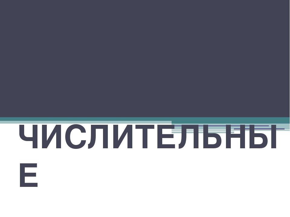 NUMERALS / ЧИСЛИТЕЛЬНЫЕ