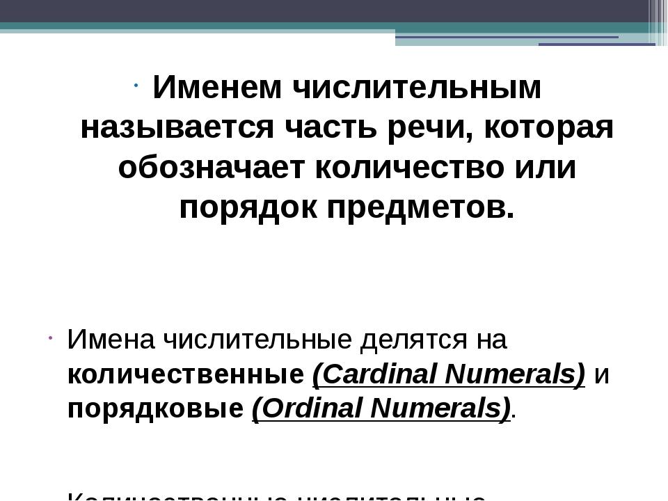 Именем числительным называется часть речи, которая обозначает количество или...