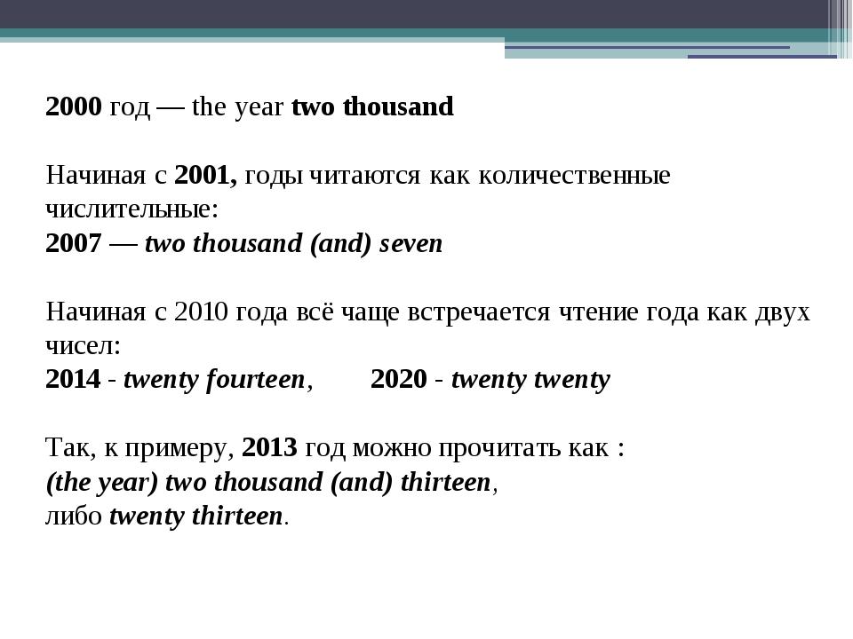 2000 год — the year two thousand Начиная с 2001, годы читаются как количестве...