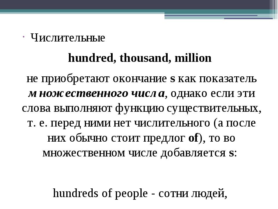 Числительные hundred, thousand, million не приобретают окончание s как показа...