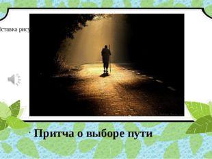 Притча о выборе пути
