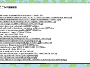 Источники http://fencemarket.ru/uploadedFiles/newsimages/big/coaching.JPG htt