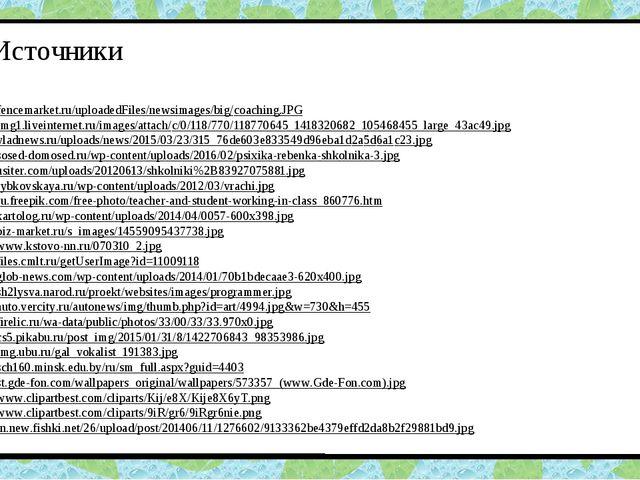 Источники http://fencemarket.ru/uploadedFiles/newsimages/big/coaching.JPG htt...