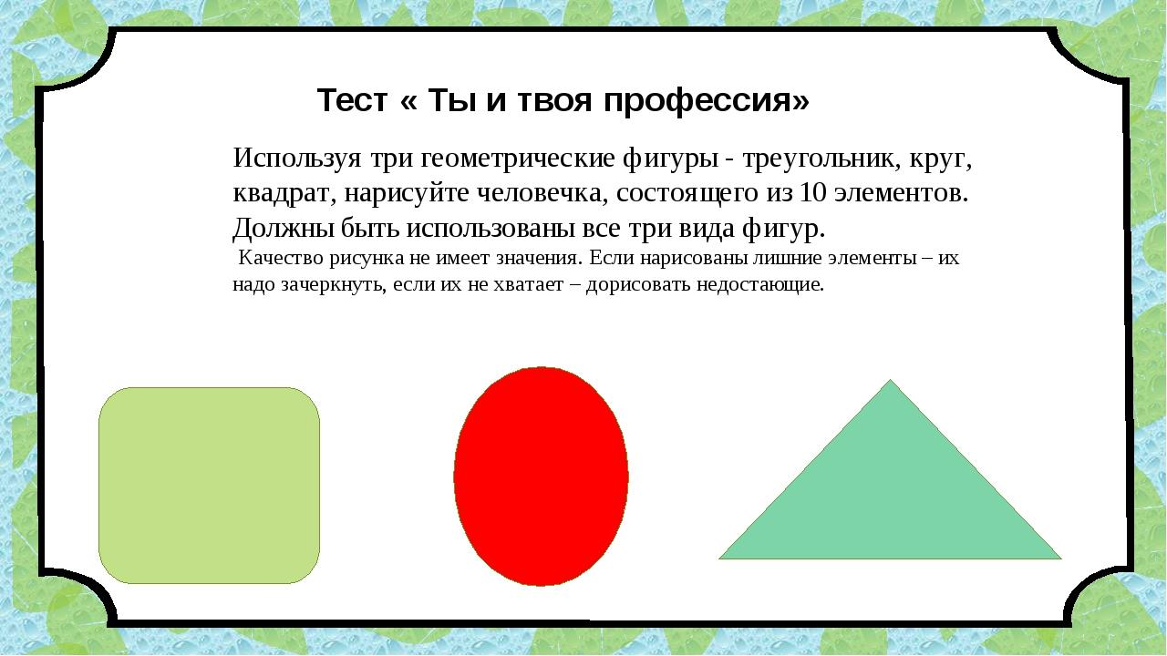 Тест « Ты и твоя профессия» Используя три геометрические фигуры - треугольни...