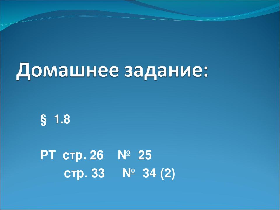 § 1.8 РТ стр. 26 № 25 стр. 33 № 34 (2)