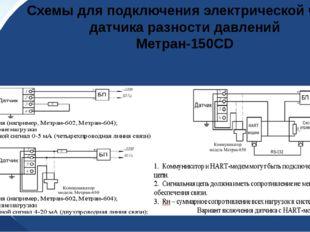 Схемы для подключения электрической части датчика разности давлений Метран-15