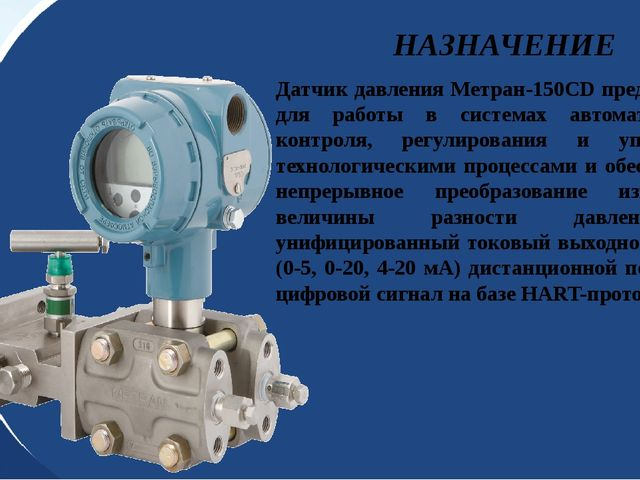 НАЗНАЧЕНИЕ Датчик давления Метран-150CD предназначен для работы в системах ав...