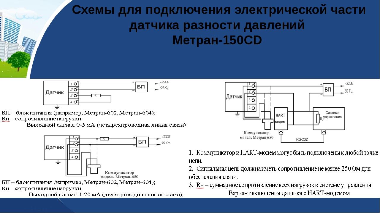 Схемы для подключения электрической части датчика разности давлений Метран-15...