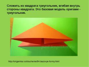Сложить из квадрата треугольник, вгибая внутрь стороны квадрата. Это базовая