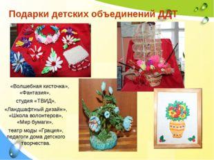 Подарки детских объединений ДДТ «Волшебная кисточка», «Фантазия», студия «ТВИ
