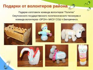 """Подарки от волонтеров района Подарки изготовили команда волонтеров """"Политех"""""""