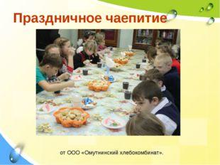 Праздничное чаепитие от ООО «Омутнинский хлебокомбинат».