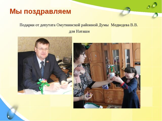 Мы поздравляем Подарки от депутата Омутнинской районной Думы Медведева В.В. д...