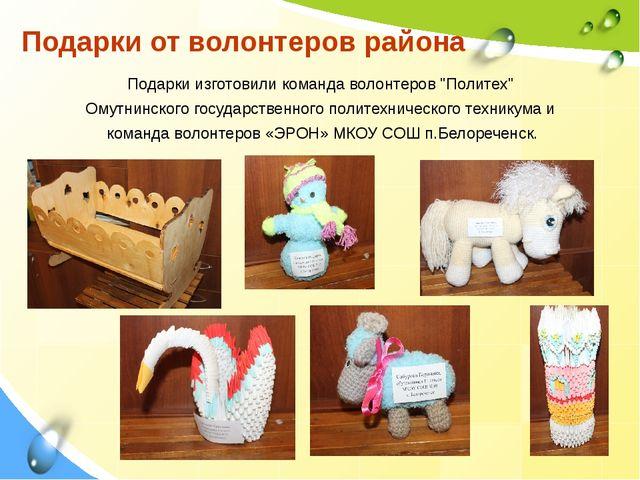 """Подарки от волонтеров района Подарки изготовили команда волонтеров """"Политех""""..."""