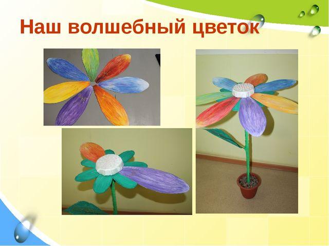 Наш волшебный цветок