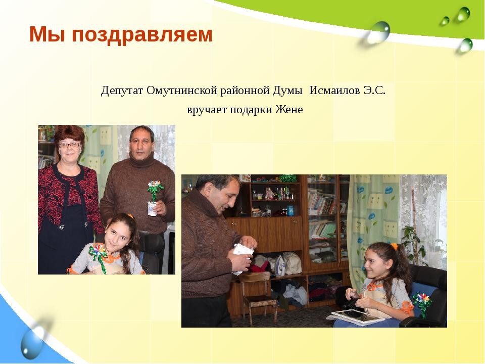 Мы поздравляем Депутат Омутнинской районной Думы Исмаилов Э.С. вручает подарк...