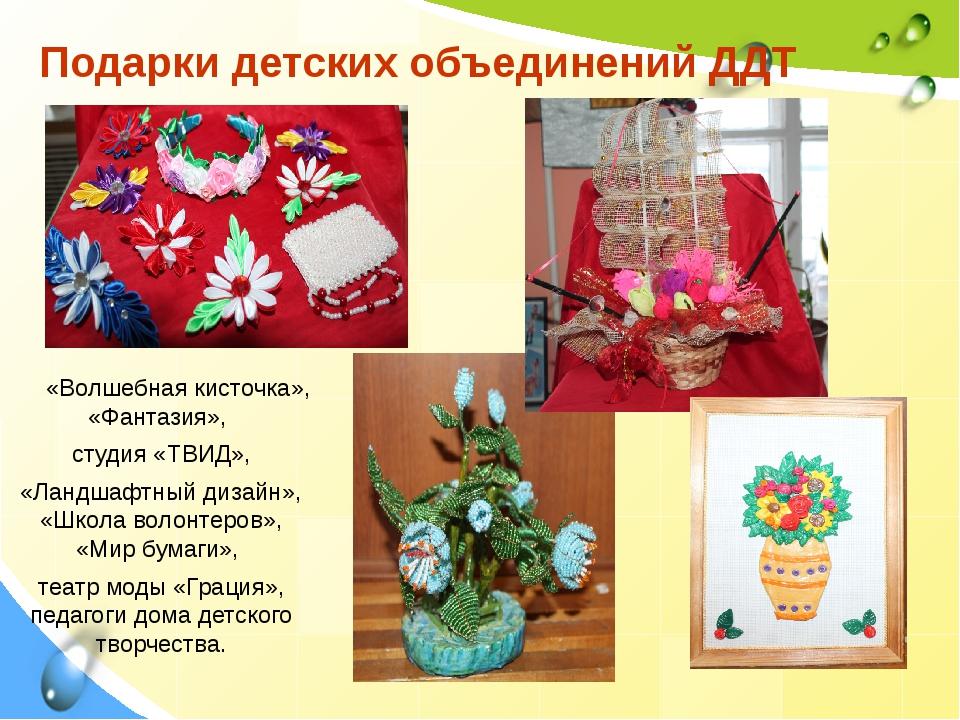 Подарки детских объединений ДДТ «Волшебная кисточка», «Фантазия», студия «ТВИ...