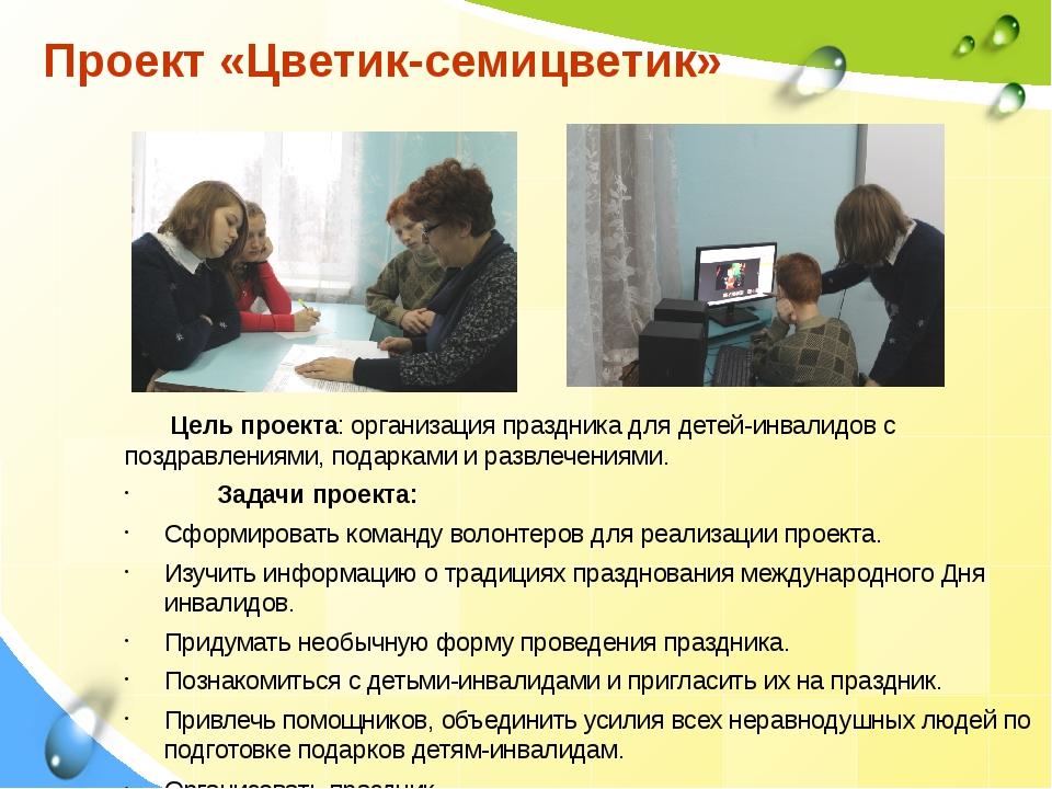 Цель проекта: организация праздника для детей-инвалидов с поздравлениями, по...