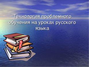 Технология проблемного обучения на уроках русского языка